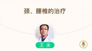 王永—颈、腰椎的治疗
