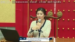 张俏--北京正欣堂中医诊所中医药服务贸易发展概况
