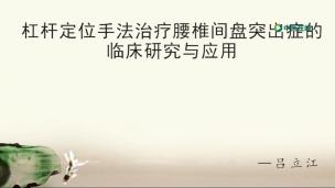 吕立江—杠杆定位手法治疗腰椎间盘突出症的临床研究与应用