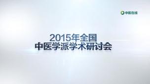 2015年全国中医学术流派研讨会