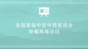 全国首届中医中西医结合肿瘤高峰论坛