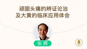 张辉--顽固头痛的辨证论治及大黄的临床应用体会