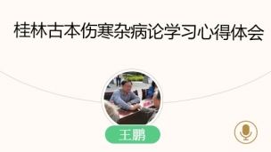 王鹏--桂林古本伤寒杂病论学习心得体会