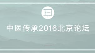 中医传承2016北京论坛