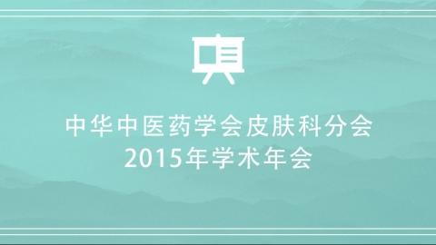 中华中医药学会皮肤科分会2015年学术年会