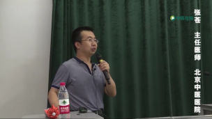 张苍—中医药临床理论的传承与实践