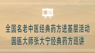 全国名老中医经典药方进基层活动国医大师张大宁经典药方巡讲