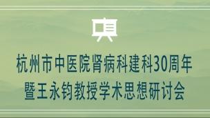 杭州市中医院肾病科建科30周年暨王永钧教授学术思想研讨会