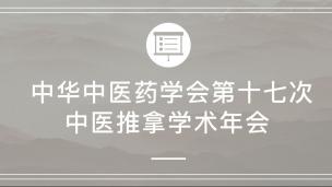 中华中医药学会第十七次中医推拿学术年会