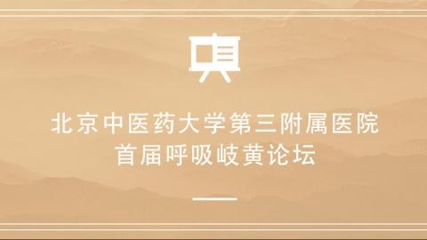 北京中医药大学第三附属医院 首届呼吸岐黄论坛