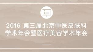 2016 第三届北京中医皮肤科学术年会暨医疗美容学术年会