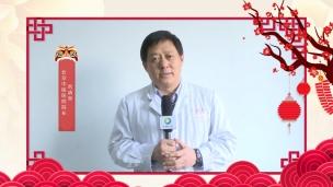 刘清泉--2017全球中医春节团拜会寄语