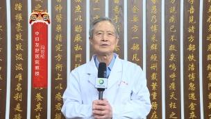 冯世纶--2017全球中医春节团拜会寄语