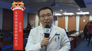 王玉光--2017全球中医春节团拜会寄语