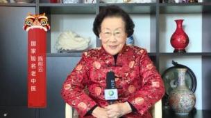 陈彤云--2017全球中医春节团拜会寄语
