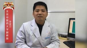 李成卫--2017全球中医春节团拜会寄语