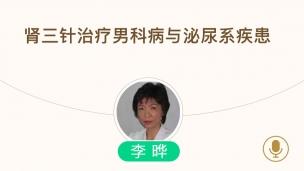 李晔--肾三针治疗男科病与泌尿系疾患