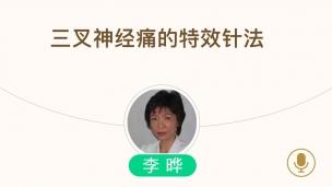 李晔--三叉神经痛的特效针法