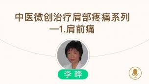 李晔-中医微创治疗肩部疼痛系列—1.肩前痛