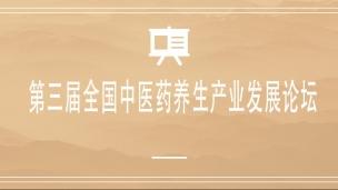 中华中医药学会第三届全国中医药养生产业发展论坛