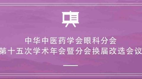 中华中医药学会眼科分会第十五次学术年会暨分会换届改选会议