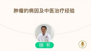 徐书--肿瘤的病因及中医治疗经验