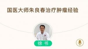 徐书--国医大师朱良春治疗肿瘤经验