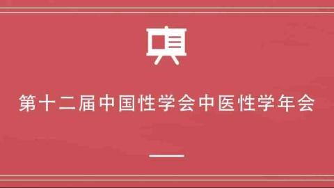 第十二届中国性学会中医性学年会