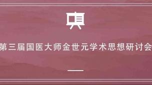 第三届国医大师金世元学术思想研讨会