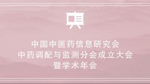 中国中医药信息研究会中药调配与监测分会成立大会暨学术年会