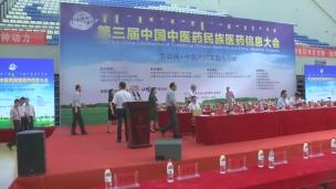 第三届中国中医药民族医药信息大会开幕式及颁奖