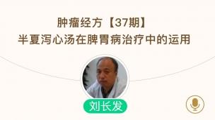 刘长发--半夏泻心汤在脾胃病治疗中的运用