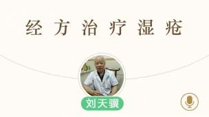 刘天骥--经方治疗湿疮