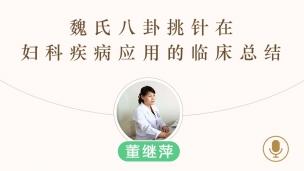 董继萍--魏氏八卦挑针在妇科疾病应用的临床总结
