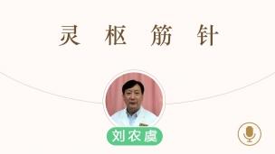 刘农虞--灵枢筋针
