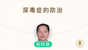 陈秋基-尿毒症的防治