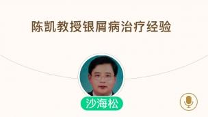 沙海松--陈凯教授银屑病治疗经验
