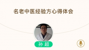 孙超--名老中医经验方心得体会
