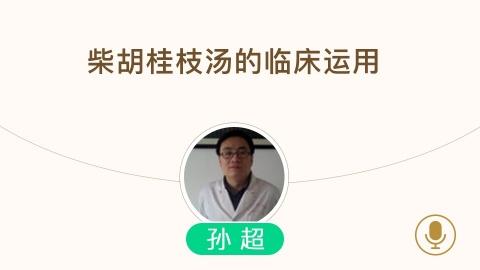 孙超老师--柴胡桂枝汤的临床运用