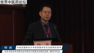 徐岩--中医药国际化与中药质量评价方法的相关思考