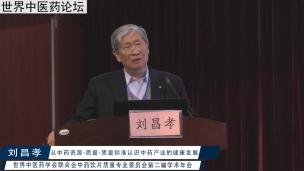 刘昌孝--从中药资源-质量-质量标准认识中药产业的健康发展