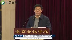 刘清泉--京津冀一体化背景下中医医院的改革与探索