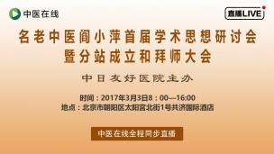 名老中医阎小萍首届学术思想研讨会暨分站成立和拜师大会