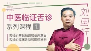 刘国轩--中医临证舌诊系列课程(一)