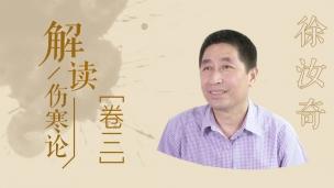 徐汝奇--解读《伤寒论》卷三