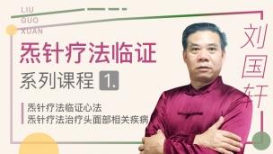 刘国轩--炁针疗法治疗头面部疾病