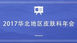 2017华北地区皮肤科年会