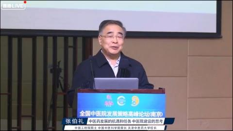 张伯礼--中医药发展的机遇和任务 中医院建设的思考