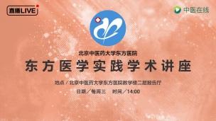 北京中医药大学东方医院东方医学实践学术讲座
