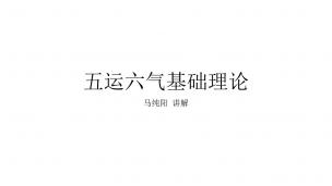 马纯阳--五运六气基础理论
